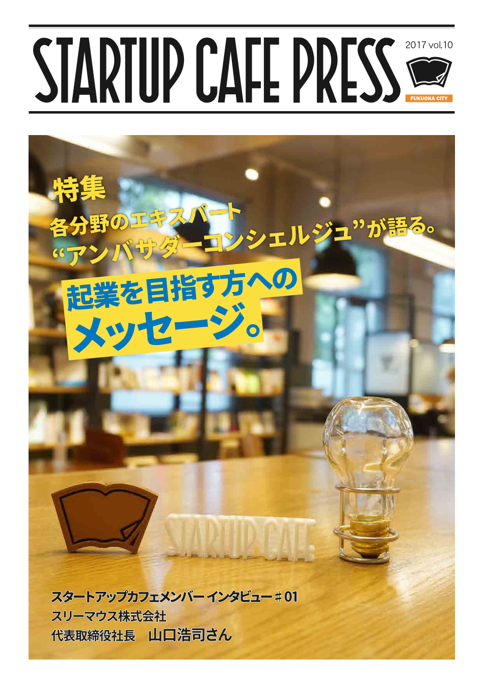 Cafe Press vol.10